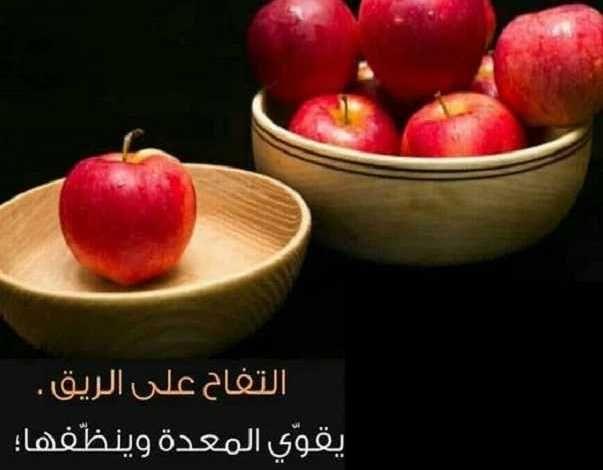 فوائد التفاح على الريق Apple Serving Bowls Bowl