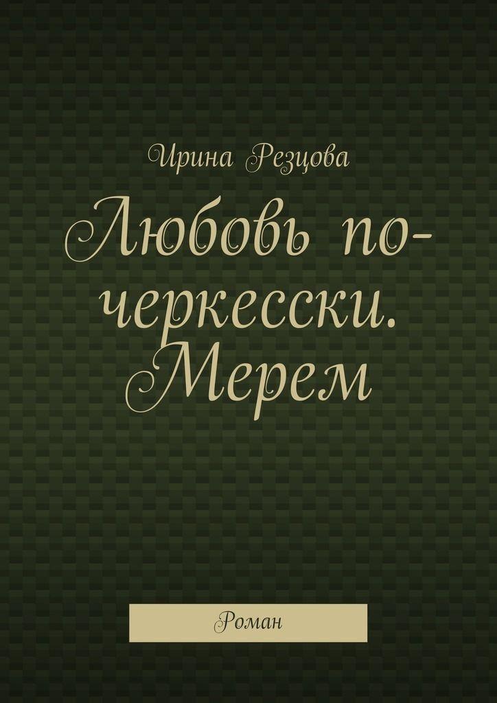 Любовь по-черкесски. Мерем. Роман #журнал, #чтение, #детскиекниги, #любовныйроман, #юмор, #компьютеры, #приключения