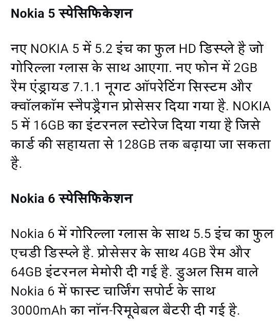 Technology News, Latest Gadgets News & Reviews | DESITECH4U: NOKIA 6 PRICE LEAKS नोकिया 6 की कीमते हुयी लीक