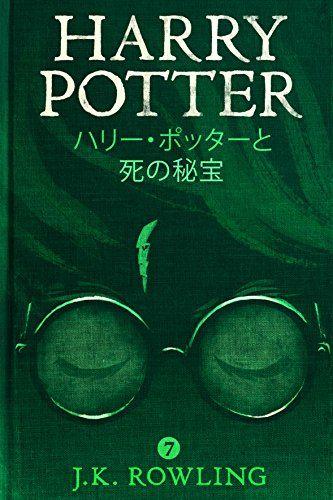 ハリー・ポッターと死の秘宝 - Harry Potter and the Deathly Hallows (ハリー・ポッターシリーズ) (Japanese Edition)