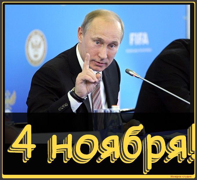 ВСЕ ГОТОВЫ ВЫЙТИ В ПОДДЕРЖКУ ВЛАДИМИРА ВЛАДИМИРОВИЧА ПУТИНА?!  напоминаем, 4 ноября, по всей стране общероссийский выход НОД в поддержку Путина!  МЫ ОБЯЗАНЫ В ЭТИ ТРУДНЫЕ ДНИ СТРАНЫ, ПОКАЗАТЬ ЕМУ НАШУ ОТКРЫТУЮ НАРОДНУЮ ПОДДЕРЖКУ!