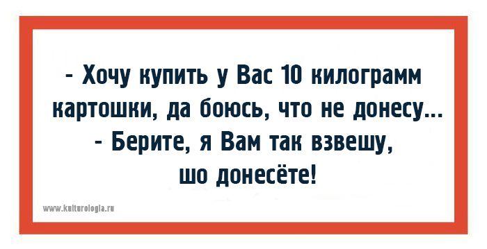 Чтоб я так жил, или 15 одесских анекдотов, которые не совсем и анекдоты (выпуск №31)