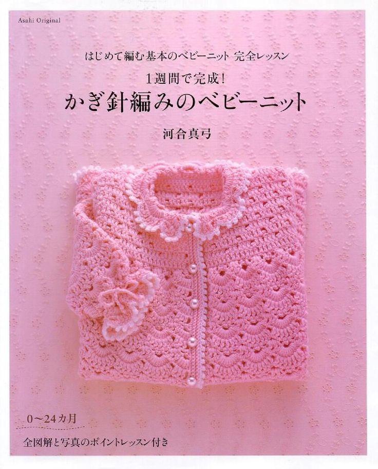 Baby crochet ii 0 24