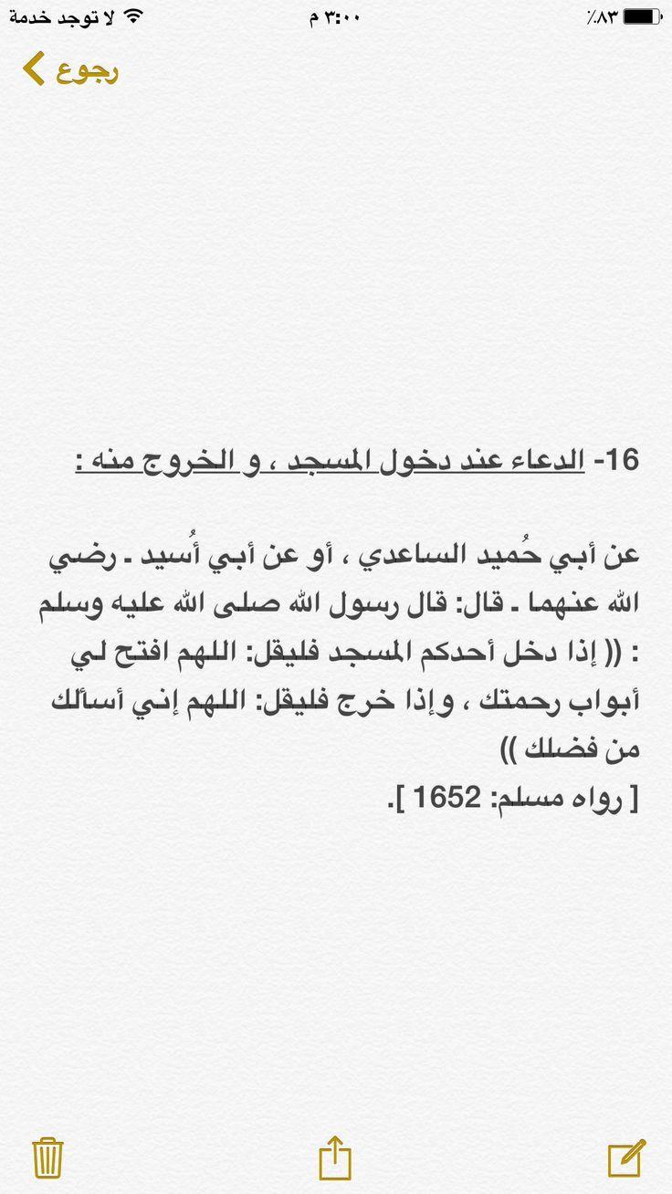 الدعاء عند دخول المسجد والخروج منه Math Math Equations Prophet