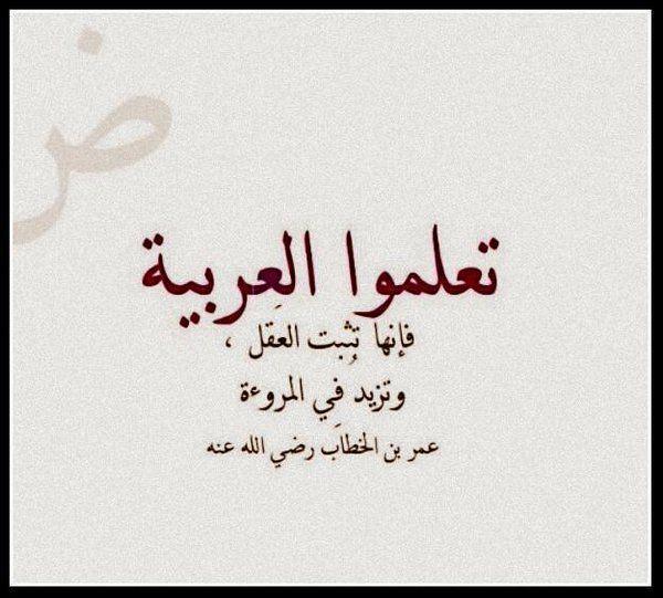 Pin By Om Renad On اليوم العالمي للغه العربيه Learn Arabic Language Lap Book Templates Photo Quotes