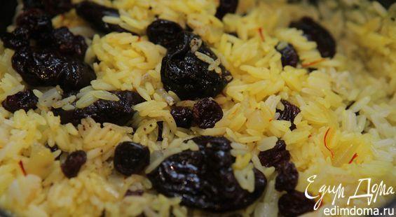 Рис с шафраном и сухофруктами
