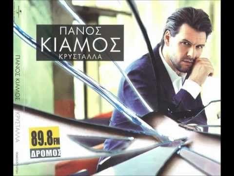 Panos Kiamos - Nikises Pali (2012) & stixoi