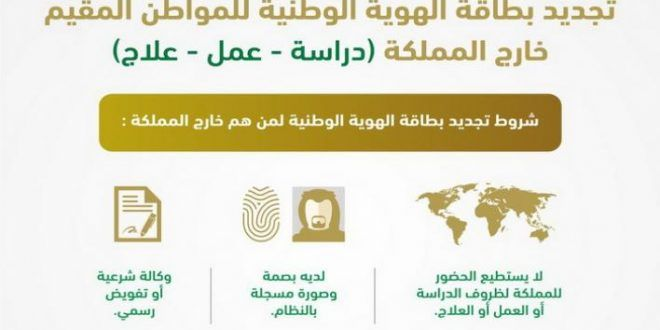 خدمة تجديد الهوية الوطنية عبر موقع الاحوال المدنية السعودية Airline