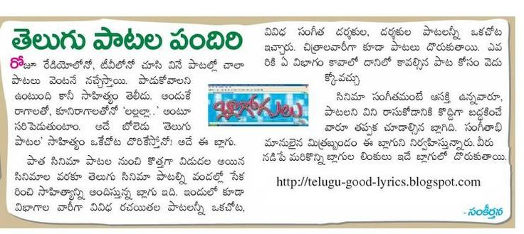 About this blog in Eenadu paper on 17th July 2010
