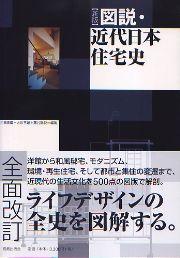 新版 図説・近代日本住宅史