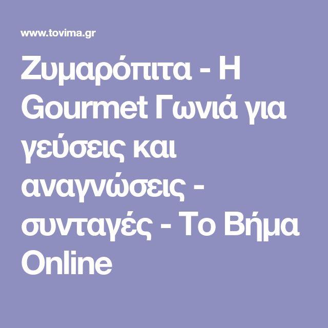 Ζυμαρόπιτα - Η Gourmet Γωνιά για γεύσεις και αναγνώσεις - συνταγές - Το Βήμα Online