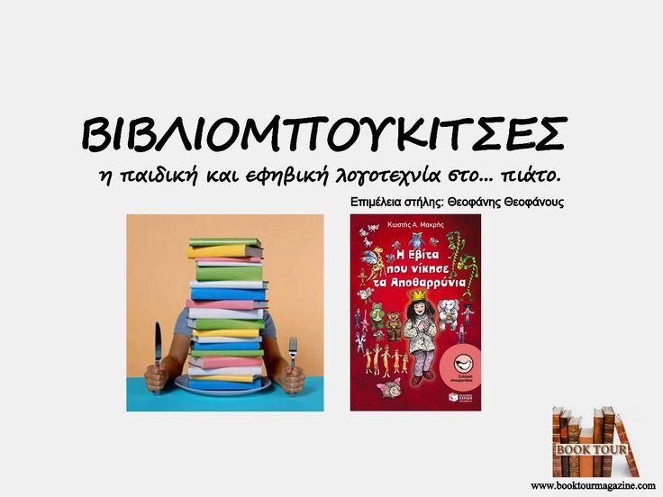 (2015) Η Εβίτα που νίκησε τα Αποθαρρύνια, εκδόσεις Πατάκης ::