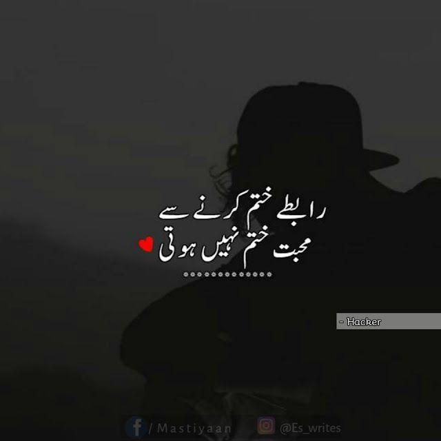 Kab B Ni Khtam Ho Themiss U Love Alishna Khan Urdu
