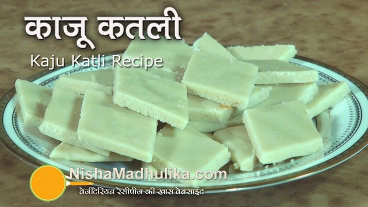 Kaju Katli Recipe Video - How To Make Kaju Katli