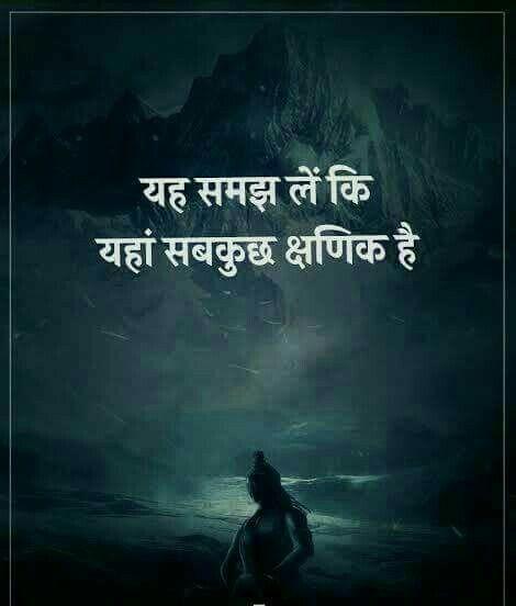 Shanbhangurta he sachai h