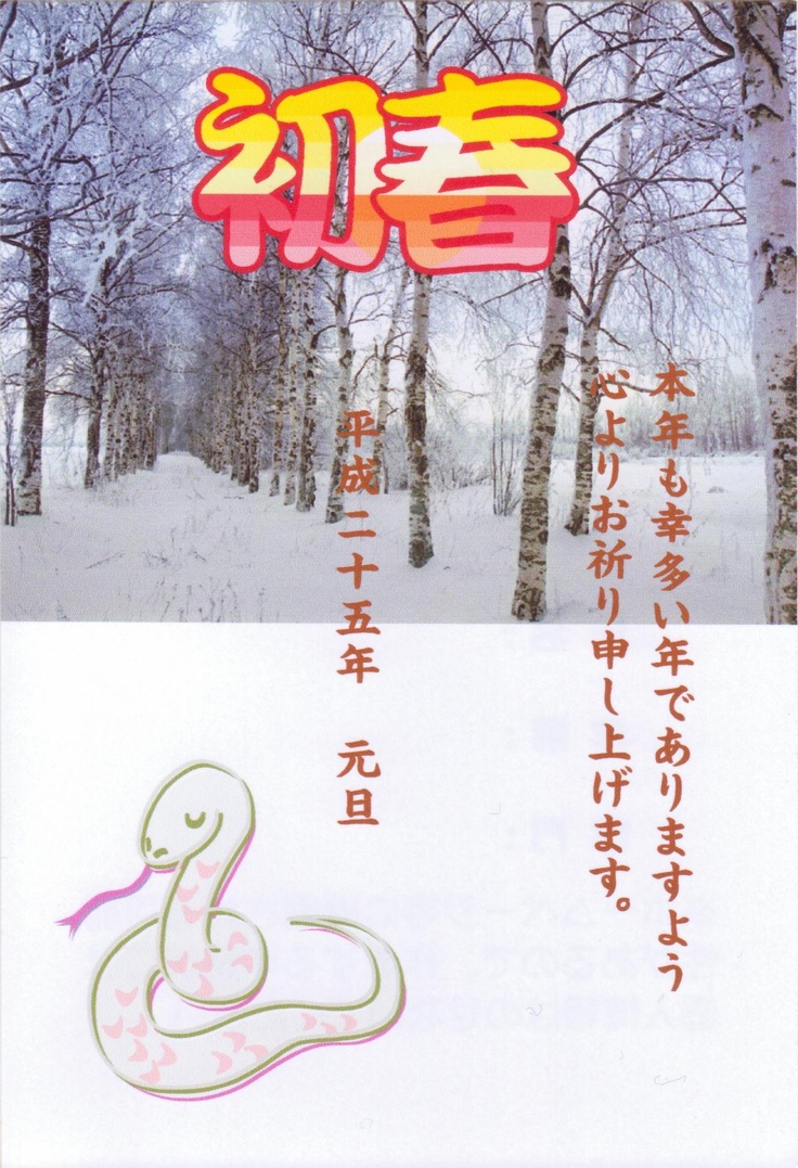 No.5「冬の林」  写真、文、巳の配置(特に背景選び)を工夫しました。クリップアートを使いました。