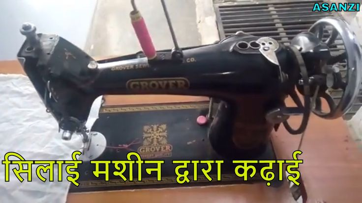 HOW TO MAKE EMBROIDERY BY SEWING MACHINE,SIMPLE SILAI MACHINE SE EMBROID...