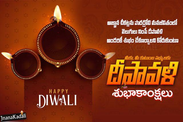 telugu quotes-greetings on diwali in telugu-best vector ...
