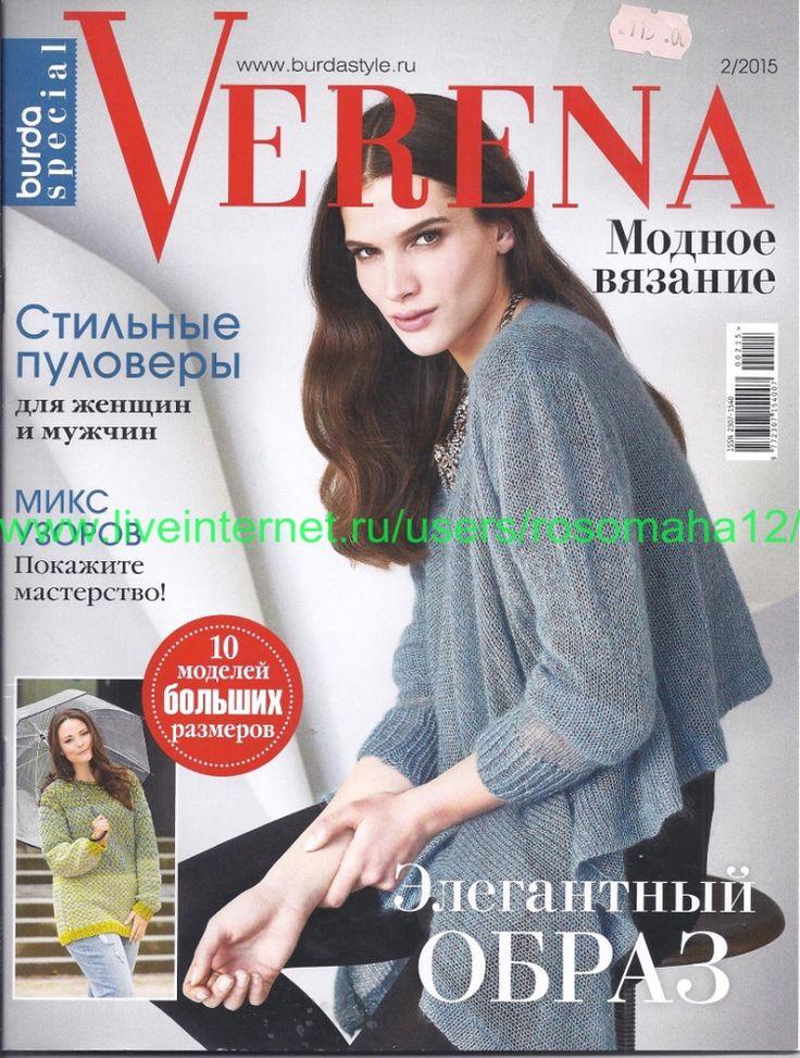 Burda Verena Спецвыпуск  №2  2015 - 轻描淡写 - 轻描淡写