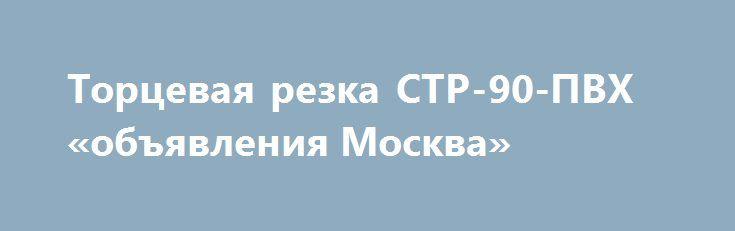 Торцевая резка СТР-90-ПВХ «объявления Москва» http://www.pogruzimvse.ru/doska/?adv_id=293788 Реализуем по выгодной цене торцевую резку СТР-90-ПВХ. Отечественное производство. Гарантия. Пуско-наладочные работы. Обучение персонала.    Характеристики: мощность электрооборудования 7,7 кВт, масса 400 кг, габариты 1906х1155х1250, комплектуется вентилятором без циклона накопителя.    Назначение: предназначена для получения цилиндрического охлажденного, сухого гранулята из расплава экструдера…