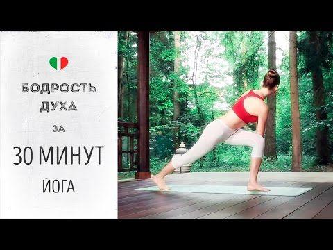 Бодрость духа 30 минут — Йога для начинающих - YouTube ...