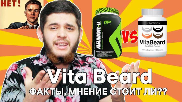 Витамины VitaBeard для бороды. Мнение, отзыв, факты.