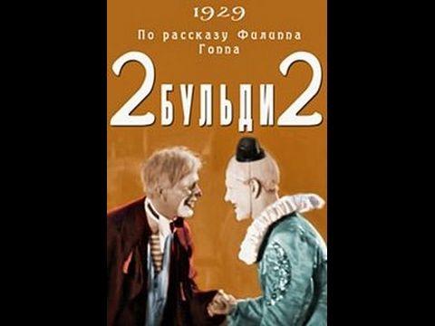 2-Бульди-2 (Два-Бульди-два) - 1929 Советский немой фильм-драма