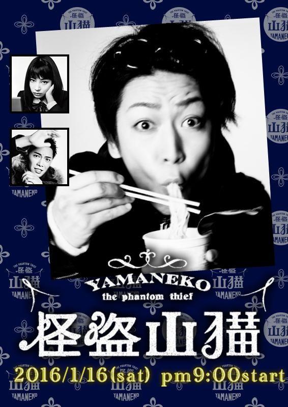 Nippon TV《Yamaneko The Phantom Theif /怪盗山猫》改編自 神永學 推理漫画作品,  龜梨和也饰演 劫富濟貧的 天才怪盜 -山猫 。