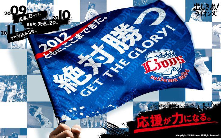 This 2012 season, we've come this far together with you. GET THE GLORY, Saitama Seibu Lions.