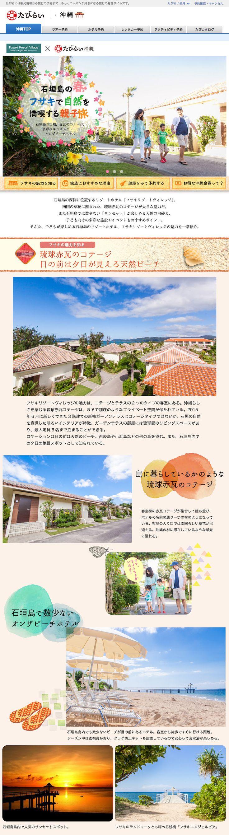 《たびらい沖縄》フサキリゾートヴィレッジ | 沖縄の広告制作会社 カリタス -Caritas-