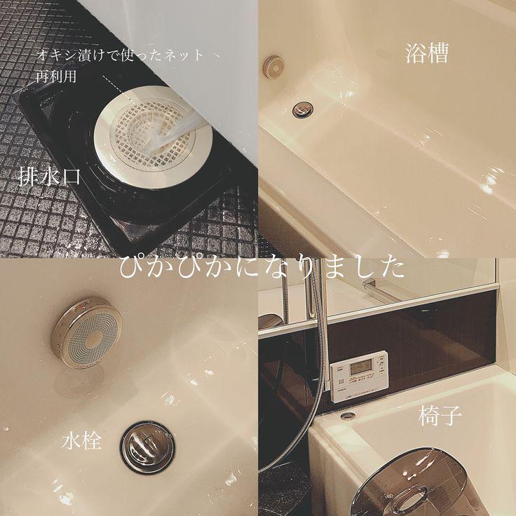 お風呂掃除 その2 お風呂掃除その1 とこれまでの大掃除まとめは Tkー大掃除 その2は酸性汚れの掃除 基本的に放ったらかしなので 寝てる間にやったらok 家中のタオルも消臭殺菌のため 一緒にオキシにつけまし