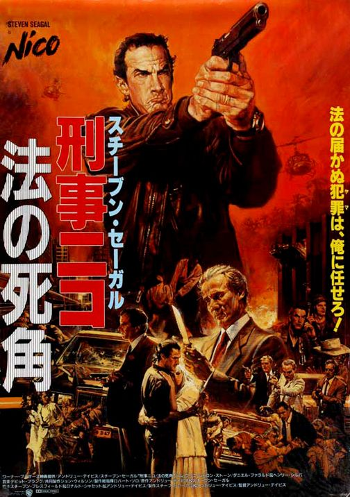 "Japanese poster for ""Nico"" (Steven Seagal in ""Above the Law"")"