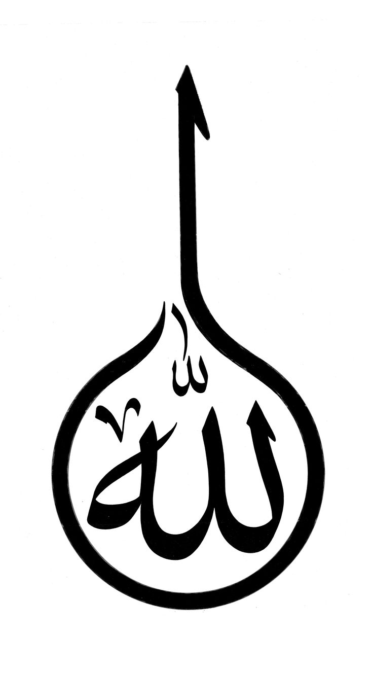 Free Islamic calligraphy l Divine Name (Lamp Shape, Muhaqaq)
