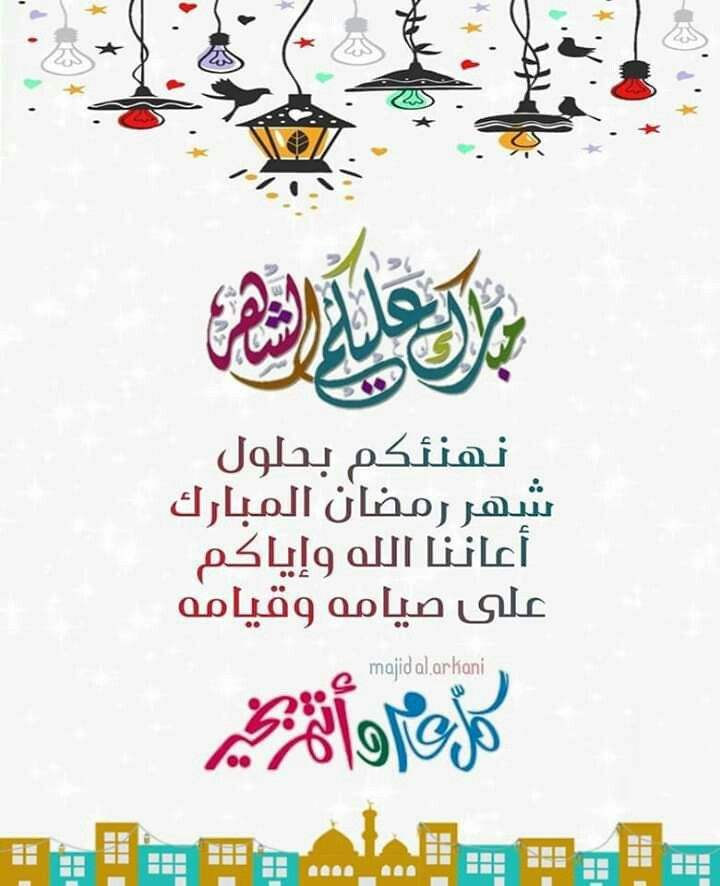 Pin By Amine Mastor On أنا عربي Ramadan Ramadan Kareem Eid Al Fitr