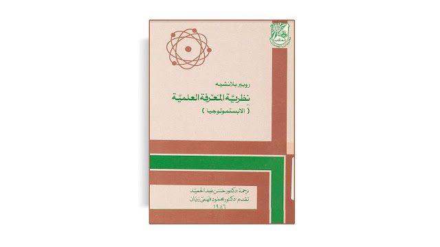 فيلوكلوب نادي الفلسفة تحميل كتاب نظرية المعرفة العلمية الإبستمولوجيا ت Convenience Store Products