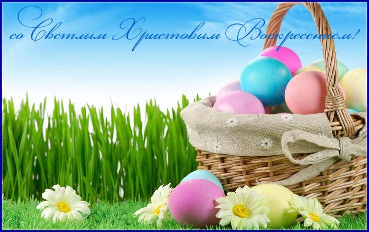 С Пасхой, Христос воскресе, с Христовым воскресеньем
