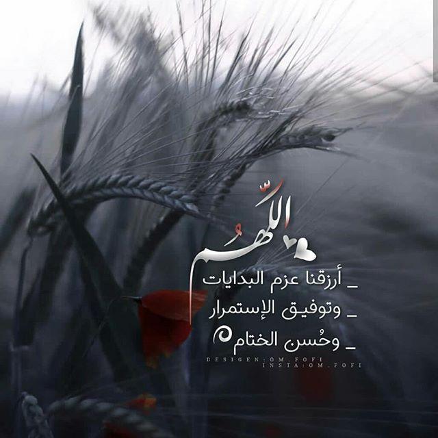 اللهم ارزقنا عزم البدايات صور جميلة صور مكتوب عليها عبارات Image Quotes Pics Image
