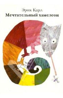 Эрик Карл - Мечтательный хамелеон 0+ обложка книги