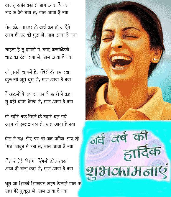 Saal Aaya Hai Naya:Hullad Muradabadi,'Hasya Vyang' Poems by Hullad Muradabadi,New Year Poem Hindi, funny. New Year Resolution, beard, smile, laughter, Hindi poems, kavita, poetry, Hindi poetry, baal geeta India, Kavita, gita kavita, geeta kavita, geeta kavita, hindi sahitya, geeta kavya madhuri, gita kavita, Kavi, family, Rajiv Krishna Saxena ,Saal Aaya Hai Naya hindi poem by Hullad Muradabadi,Best poems of Hullad Muradabadi Poems Collection