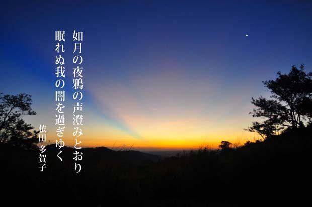 短歌 依田多賀子 如月の 夜鴉の声 澄みとおり…