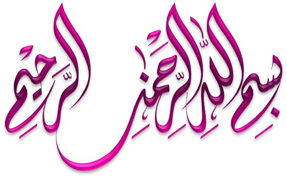 bismillah pg 3 – Islamic Graphics