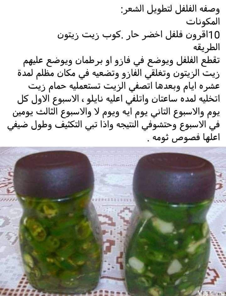 وصفة الفلفل لتطويل الشعر Condiments Cucumber Convenience Store Products