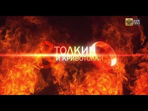 Толкин и кривотолки: о чем не знают поклонники «Властелина колец»? - YouTube