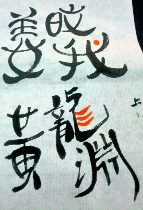 My name&husband name~ @ chinese  calligraphy