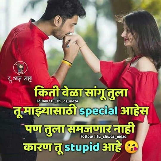 Pin by Manasi Patil on Marathi love quotes in 2020 ...