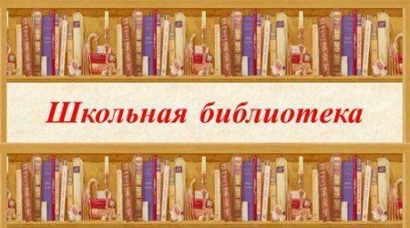 Школьная библиотека. Сборник 110 книг (2001-2016) pdf, fb2