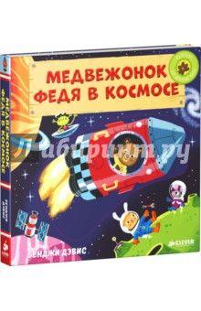 Бенджи Дэвис - Медвежонок Федя в космосе обложка книги