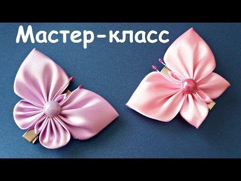 Большие бабочки из лент, канзаши, Мастер-класс / DIY Butterflies, Kanzashi Tutorial - YouTube