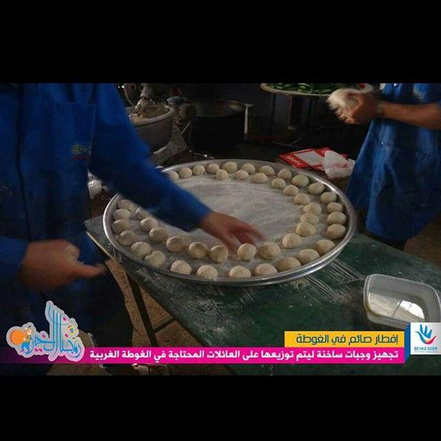 الأيادي البيضاء رمضان الخير استمرار فريقنا ضمن حملة إفطار صائم بإعداد وتجهيز وجبات ساخنة ليتم توزيعها على العائلات المحتاجة في حي القدم Desserts Food Pie