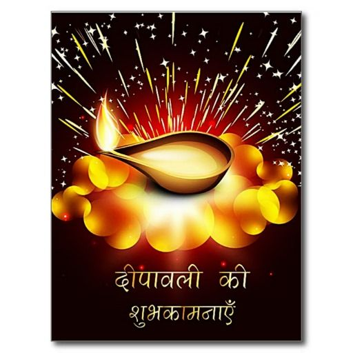 Happy Diwali Greetings in Hindi Postcard #Diwali #greetings #cards #zazzle